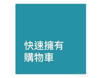 官網變身購物網站-快速擁有購物車-水止網路科技 ShuizTech
