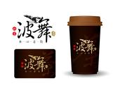 波舞本心茶飲 LOGO設計-1