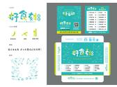 好食刻餐飲 LOGO 名片系列設計-1
