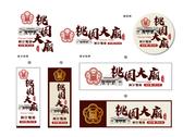 桃園大廟 傳統麵食館 商標 招牌設計