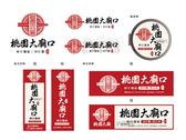 桃園大廟 傳統麵食館 商標 招牌設計B