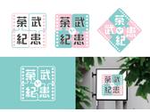 荼武紀患 飲品品牌LOGO設計