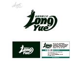 龍躍有限公司-品牌logo及名片設計