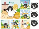壓縮毛巾設計-台灣黑熊-3大改版