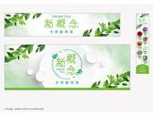 新概念 Fresh Tea招牌設計提案