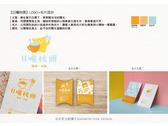 日曬枕頭LOGO+名片設計