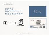 事務所LOGO/名片設計
