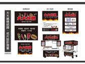 大大燒烤招牌、名片設計提案
