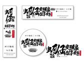 傳統麵食館招牌及商標設計