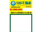580DM設計
