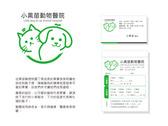 小果苗動物醫院 LOGO提案