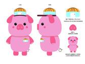 豬租吉祥物