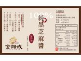 花生醬|芝麻醬標籤設計