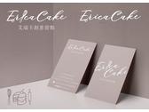 EricaCake艾瑞卡創意甜點0824