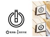 電子煙圖示設計