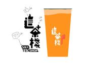 這茶棧logo設計_2
