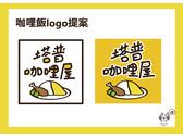 塔普咖哩屋LOGO設計