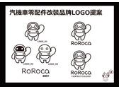 roroca品牌LOGO提案