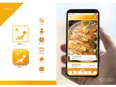 饗樂GO-LOGO&APP主視覺設計