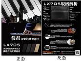 LX705廣告DM