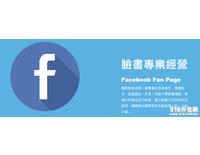 品牌式-FB粉絲團經營-唯然創意工作室