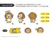 Tasker出任務-吉祥物提案2