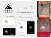 我是Uni,大金石材的品牌設計