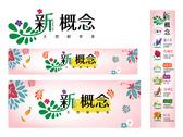 新概念 Fresh Tea 天然鮮萃茶