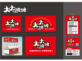 大大燒烤攤車招牌等廣告物設計提案