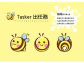 Tasker 出任務