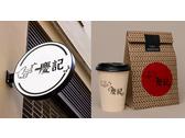 慶記logo設計