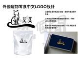 艾艾中文LOGO設計