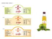 秋釀慢慢水果醋飲 瓶標設計-1