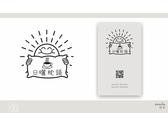 日曬枕頭 招牌LOGO+名片設計