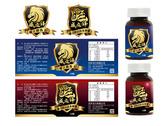 男性保健食品LOGO與商品貼紙設計2