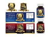 重傳男性保健食品LOGO與商品貼紙設計2