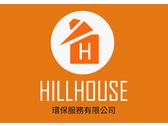 HILLHOUSE 病媒防治環保有限公司