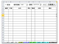 采青蔬果行作業系統-Excel工作室