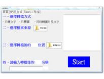 優力公司轉檔系統-Excel工作室