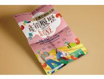 東港產銷履歷紅豆種豆活動|2018年-YUN