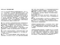 面膜產品文案-王小姐