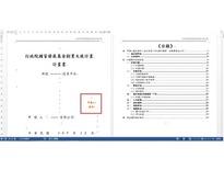SBIR國發天使計劃-王小姐