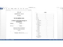 碩士論文案例-王小姐
