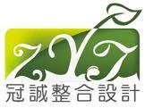 冠誠整合設計(ZYT Design)