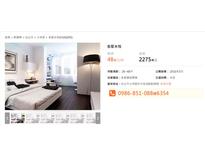 房屋仲介平台-驣星軟體(股)公司