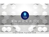 鴻翊科技有限公司(台北總公司)