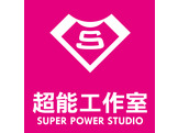 超能工作室