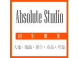 絕對攝影 Absolute Studio