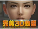 完美3D影音動畫工坊