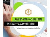 網頁設計/商品設計/SEO優化/FB代操